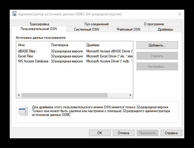 Istochniki-dannyih-ODBC-64-razryadnaya-versiya-v-sredstvah-administrirovaniya-Windows-10.png