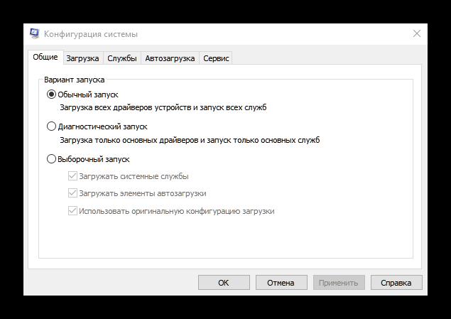 Konfiguratsiya-sistemyi-v-sredstvah-administrirovaniya-Windows-10.png
