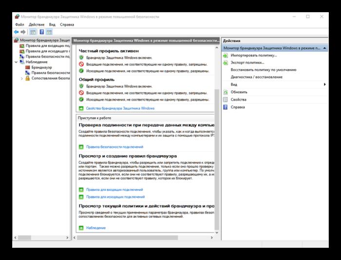 Monitor-brandmaue`ra-Zashhitnika-Windows-v-rezhime-povyishennoy-bezopasnosti-v-sredstvah-administrirovaniya-Windows-10.png