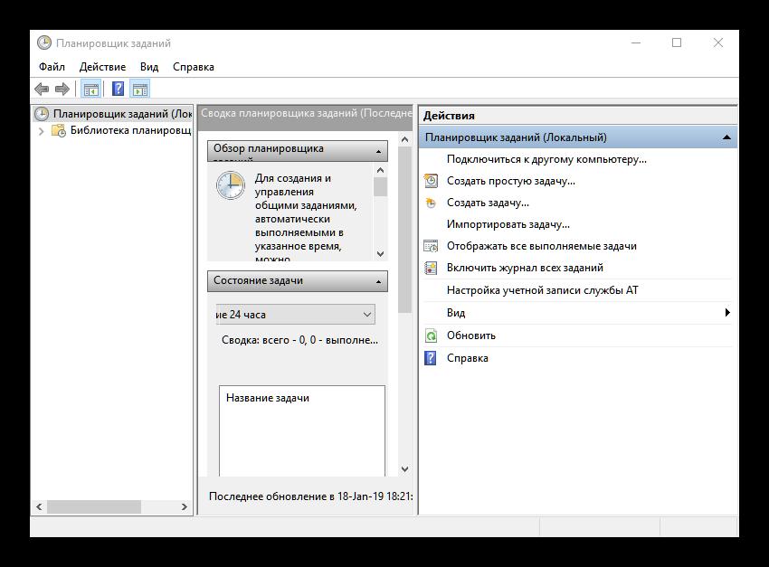 Planirovshhik-zadaniy-v-sredstvah-administrirovaniya-Windows-10.png