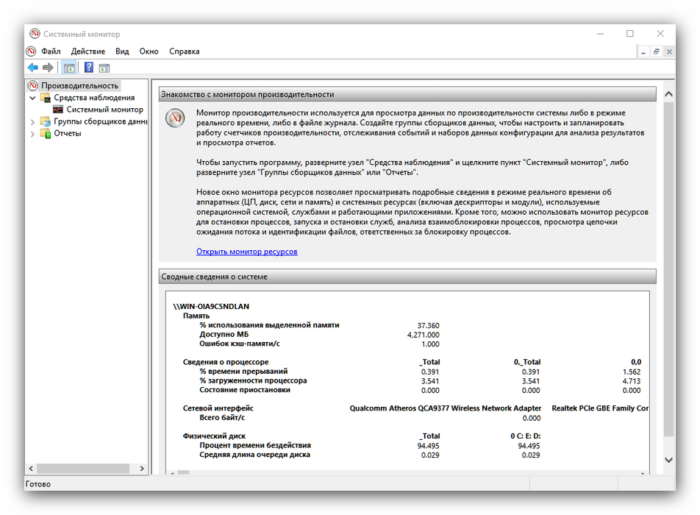 Sistemnyiy-monitor-v-sredstvah-administrirovaniya-Windows-10.png
