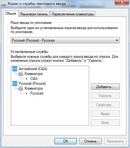 язык-и-службы-текстового-ввода.jpg