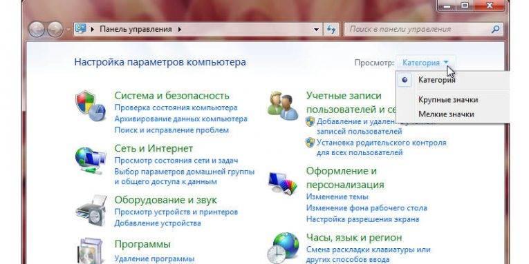 panel-upravleniya-v-Windows-2-765x383.jpg