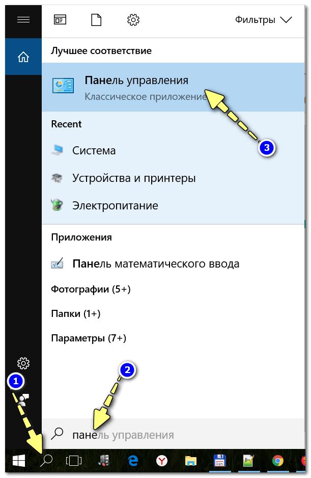 Poiskovaya-stroka-v-Windows-10.png