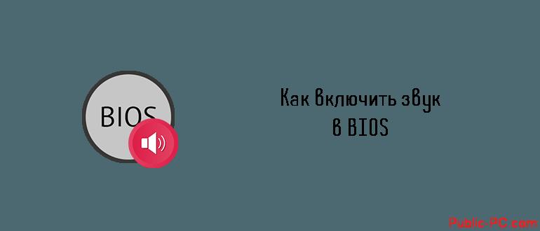 Kak-vkluchit-zvuk-v-BIOS.png