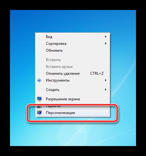 Vhod-v-Personalizatsiyu-kompyutera-s-rabochego-stola-Windows-7.png