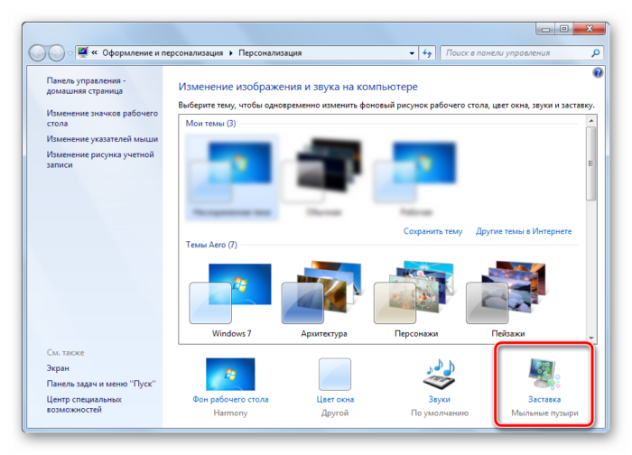 Instrument-Zastavka-v-personalizatsii-kompyutera-OS-Windows-7.png