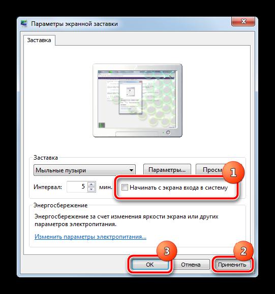 Otklyuchenie-otobrazheniya-e`krana-blokirovki-pri-vyihode-iz-zastavki-Windows-7.png