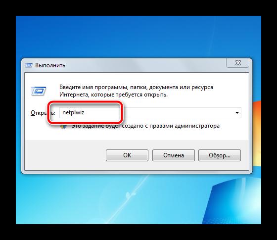 Vyizov-programmyi-cherez-instrument-Vyipolnit-na-OS-Windows-7.png