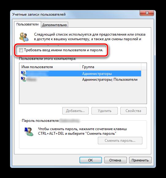 Otklyuchenie-trebovaniya-vvoda-imeni-polzovatelya-pri-vklyuchenii-kompyutera-na-Windows-7.png