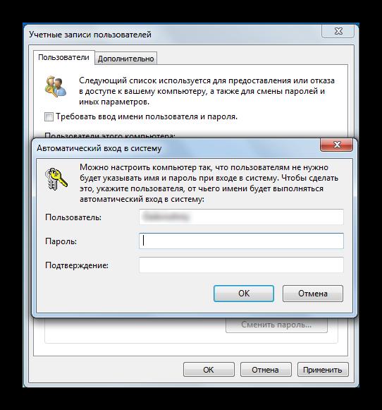 Vvod-parolya-dlya-avtomaticheskogo-vhoda-pri-vklyuchenii-kompyutera-s-Windows-7.png