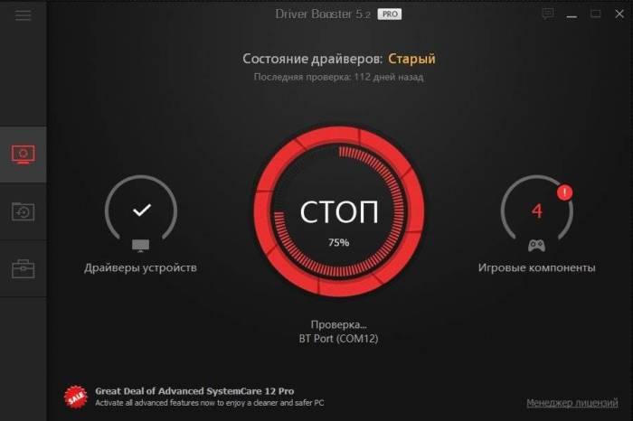 Programma-skaniruet-kompjuter-na-nalichie-staryh-drajverov-dlja-obnovlenija-a-takzhe-sobiraet-informaciju-o-harakteristikah-PK.jpg