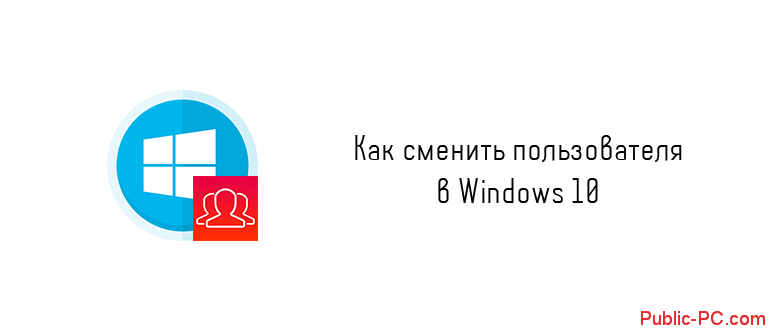 kak-smenit-polzovatelya-v-windows-10.png