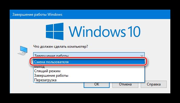 Vyibiraem-strochku-Smenit-polzovatelya-v-Windows-10.png