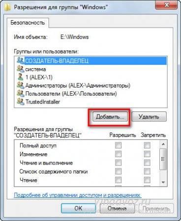 1393941946_kak_udalit_papku_windows_12.jpg