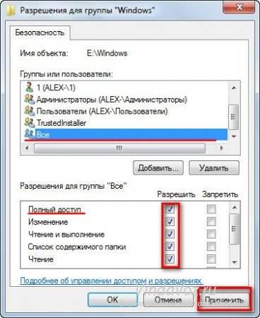 1393941933_kak_udalit_papku_windows_13.jpg