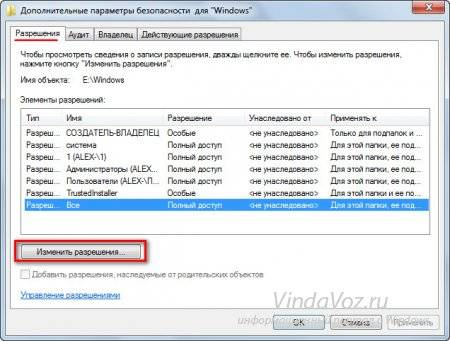 1393941905_kak_udalit_papku_windows_14.jpg
