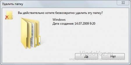 1393941943_kak_udalit_papku_windows_18.jpg