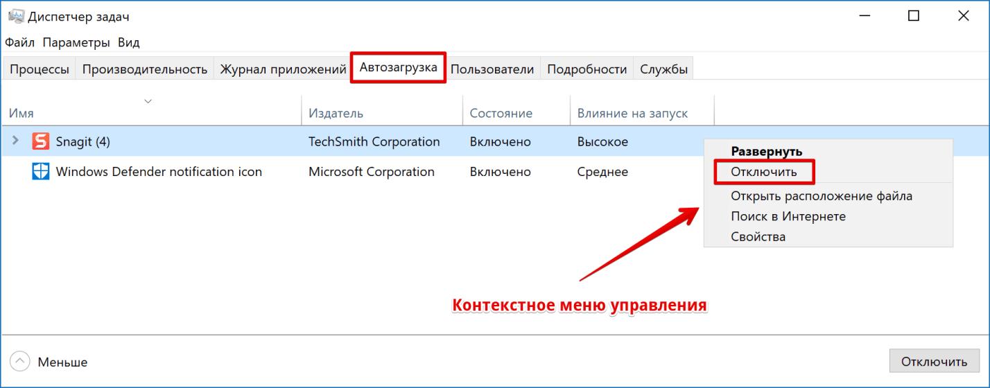 nastrojka-avtozapuska-programm-v-windows-image11.png