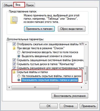 kak_najti_skrytye_fajly_i_papki_v_windows.2.jpg