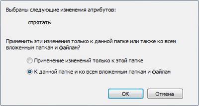 kak_najti_skrytye_fajly_i_papki_v_windows.6.jpg