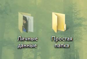 kak_najti_skrytye_fajly_i_papki_v_windows.8.jpg