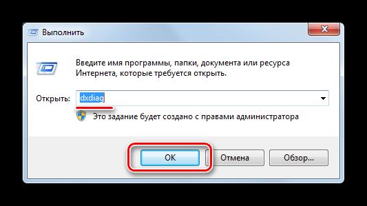 Vyizov-DxDiag-na-Windows.png