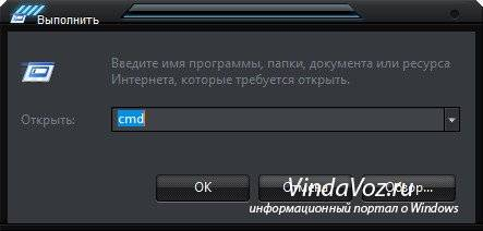 1363106532_zapusk_kommandnoy_stroki.jpg