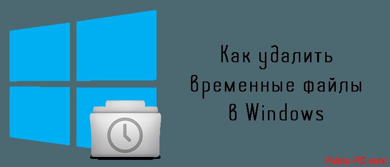 Kak-udalit-vremennie-faili-v-Windows.png
