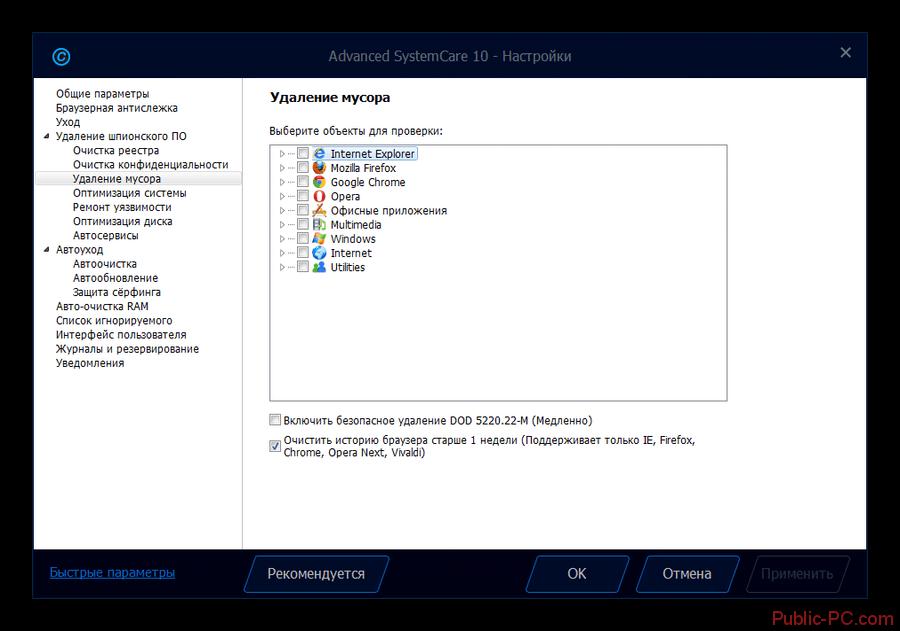 Nastroyki-Udaleniya-musora-v-Advanced-SystemCare.png