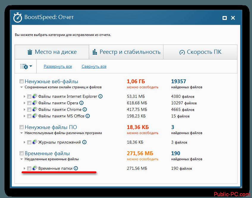 Udalenie-vremennyih-faylov-v-Auslogics-Boostspeed.png