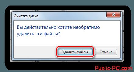 Podtverzhdenie-udaleniya-vremennyih-faylov-v-Vindovs-7.png