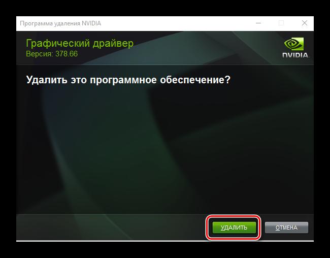 Podtverzhdenie-udaleniya-drayvera-nVidia.png