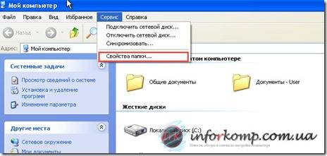Svoistva_papki_thumb.jpg