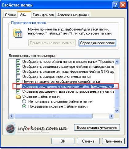 Otkryt_sistemnye_faily_thumb.jpg