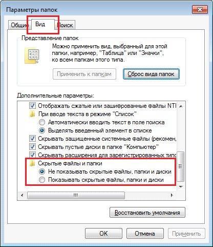 skrytye_papki2.jpg