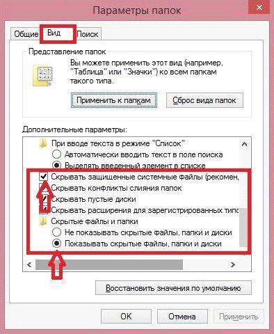 skrytye_papki6.jpg