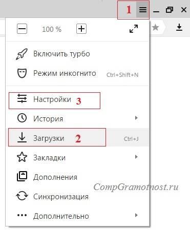 zagruzki-Yandex-brauzer.jpg