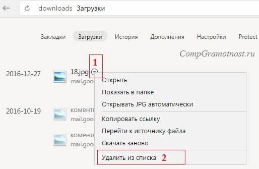 skachannye-fajly-v-Yandex-brauzere.jpg