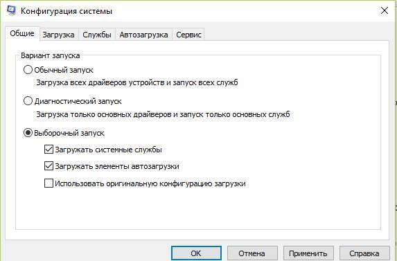 msconfig_kak_pravilno_nastroit2.jpg