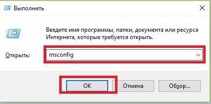 msconfig_kak_pravilno_nastroit4.jpg