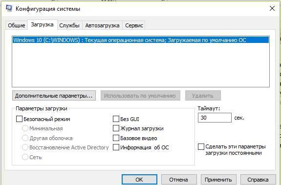 msconfig_kak_pravilno_nastroit14.jpg
