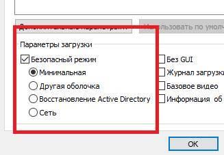msconfig_kak_pravilno_nastroit15.jpg