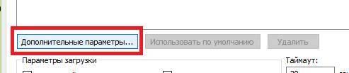 msconfig_kak_pravilno_nastroit16.jpg