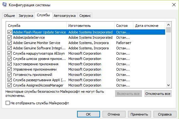 msconfig_kak_pravilno_nastroit18.jpg