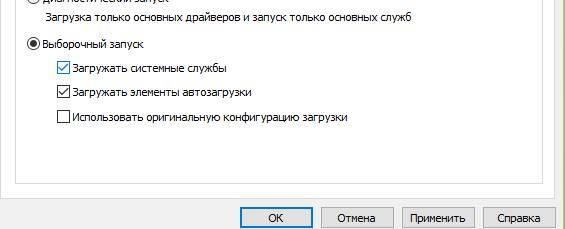 msconfig_kak_pravilno_nastroit19.jpg