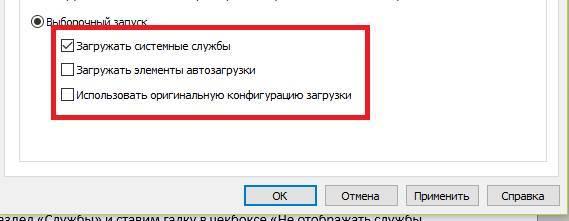 msconfig_kak_pravilno_nastroit20.jpg