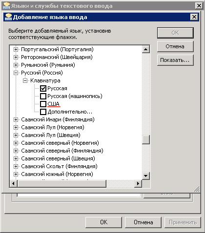 klaviatura-windows-server-2008-step3.png