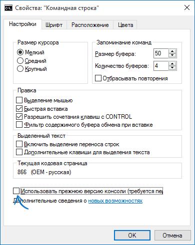 Включить новую консоль в Windows 10