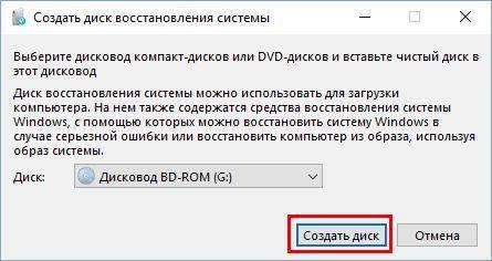 09-sozdat-disk-vosstanovlenija-sistemy.jpg